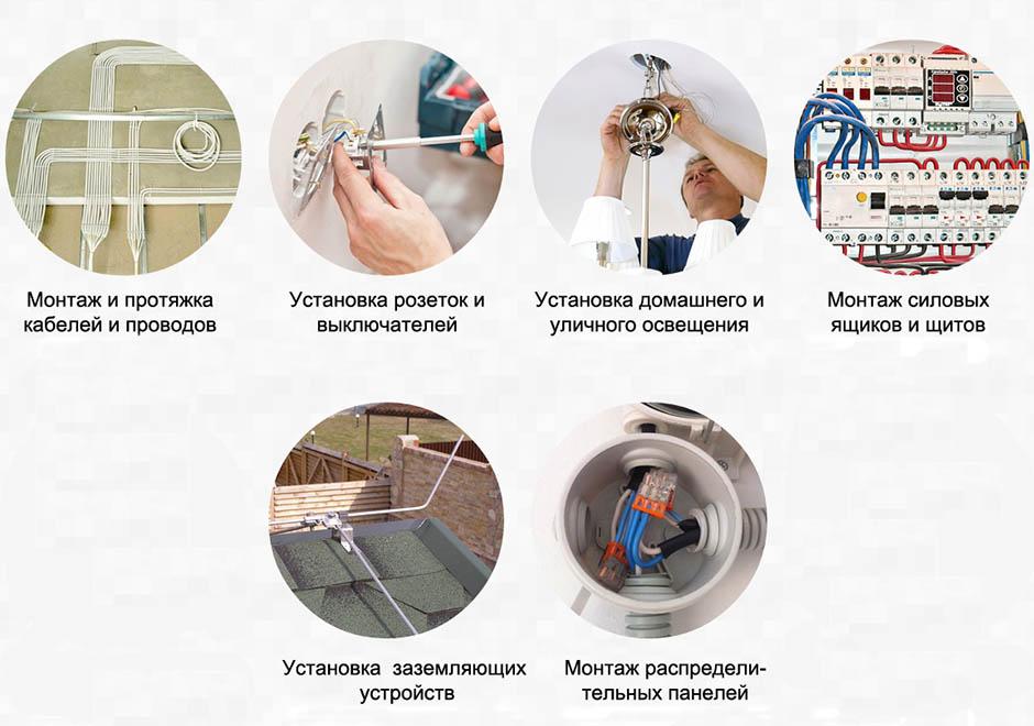 Электромонтажные работы в Новосибирске