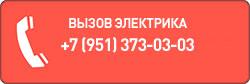 Вызвать электрика в Новосибирске